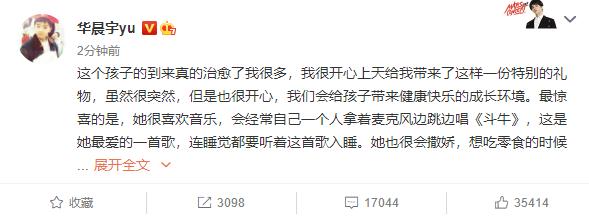 华晨宇张碧晨没在一起?双方将在无婚姻关系前提下抚养孩子