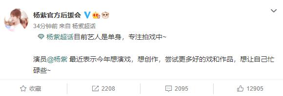 杨紫方辟谣与张艺兴恋情传闻:艺人是单身,专注拍戏中