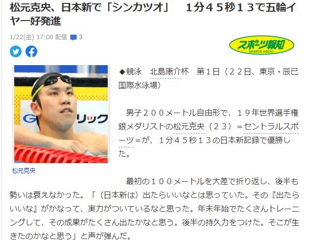 孙杨日本劲敌破200自全国纪录 东京奥运诞生自由泳新王?