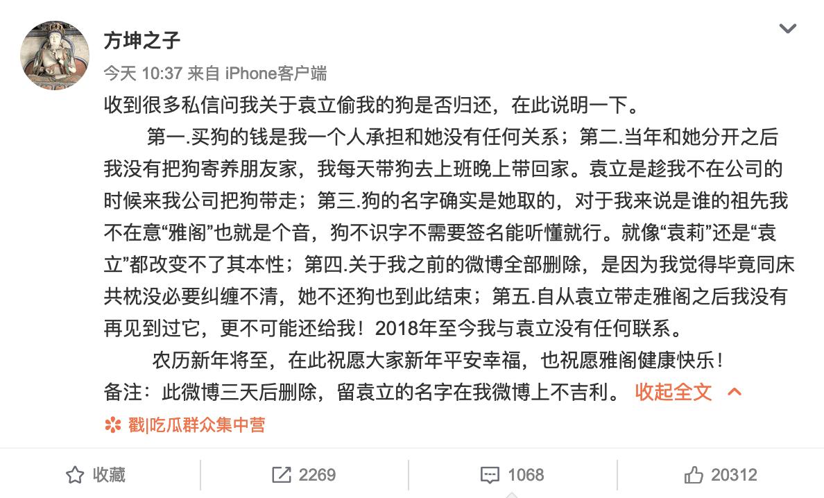 """疑袁立前男友发文回应袁立""""偷狗""""事件:她不可能将狗还给我"""