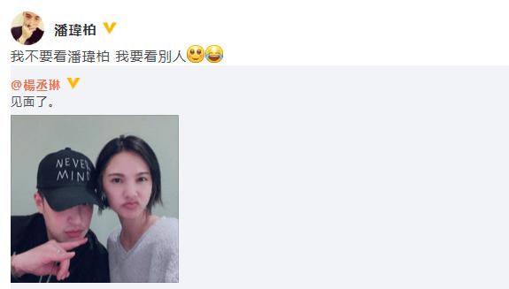杨丞琳晒与潘玮柏合影 网友神回复!