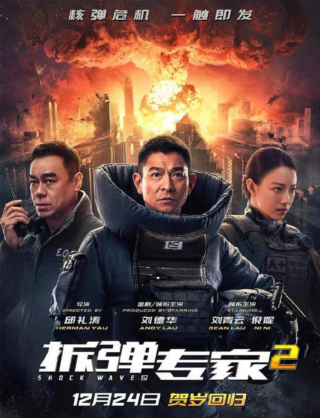 延长上映至2月11日 《拆弹专家2》密钥二次延期