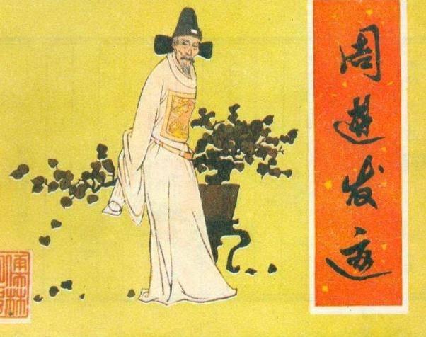 《儒林外史》薛家集,官民不等、贫富差距、贵贱交恶、裙带关系,全有!
