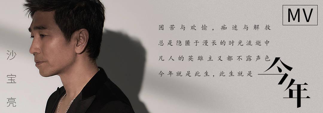 沙宝亮新歌《今年》MV上线 一人分饰两角上演岁月对话