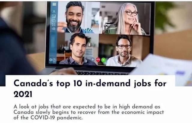 重!加拿大公布2021年十大最稀缺行业类别!