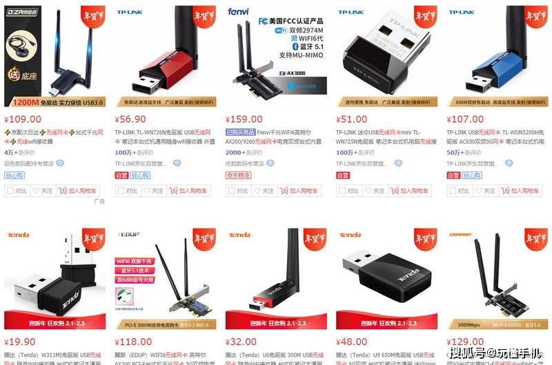 奋威Fenvi千兆WiFi6英特尔AX200/9260无线网卡使用体验