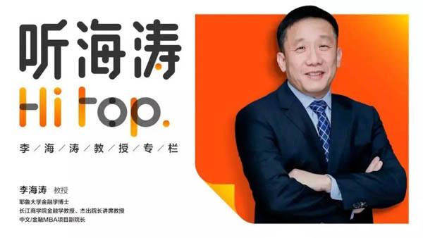"""《嗨,托普!""""听海涛说,上半年美元、a股、债券市场怎么样?"""