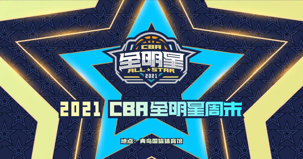 CBA官宣:全明星首发投票5日开启 3月下旬青岛举办_CBA公司
