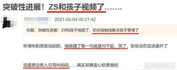 网曝郑爽和孩子首次视频哭着道歉,网友吐槽是卖二手前的视频说明