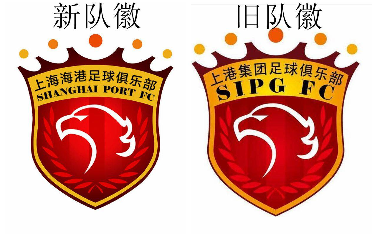 上海海港新队徽出炉:整体改动不大 仅英文名更新_上港