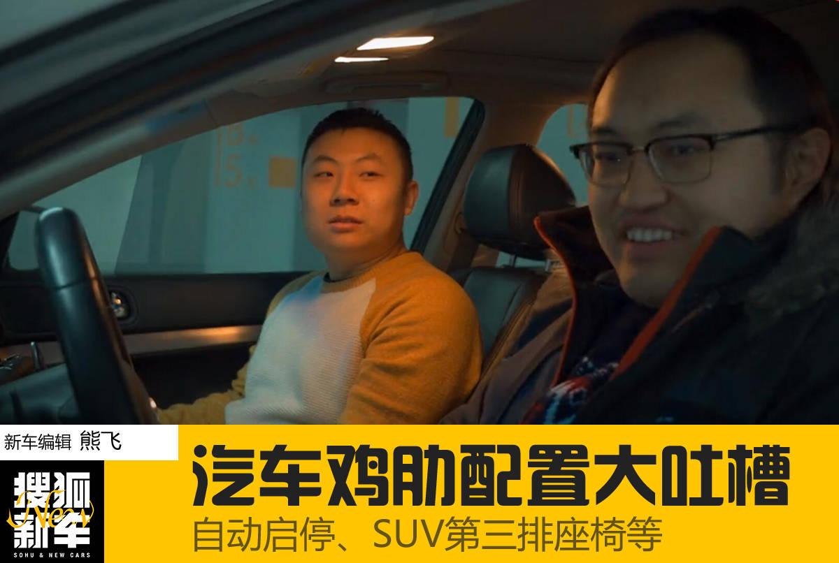 编辑部VLOG:轿车鸡肋配备大吐槽 买车建议不要选