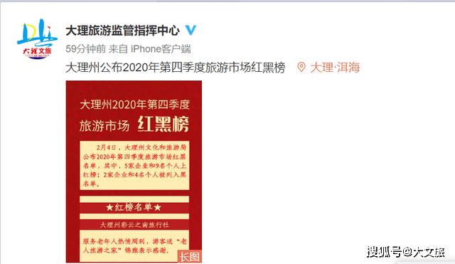 大理去年四季度黑榜:唐先毅、邓琳艳、汪继林、马斌各罚1.5万