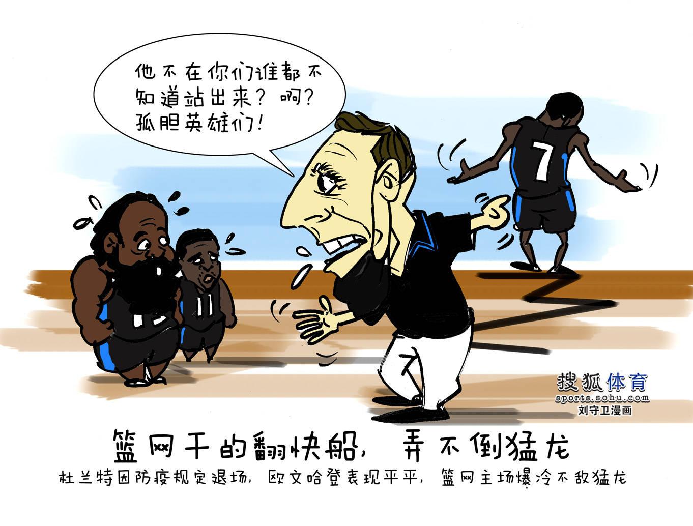 NBA漫画-篮网干的翻快船,打不倒猛龙