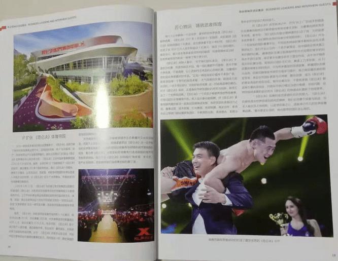 昆仑决创始人姜华先生荣登《影响力品牌》杂志封面(图7)