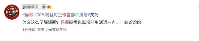 杨幂:100%的粉丝对自家工作室都不满意