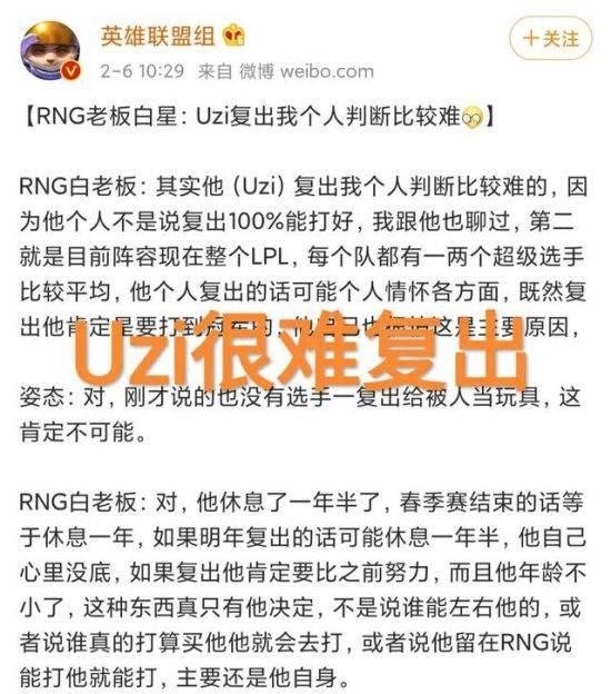 RNG老板:Uzi复出很难 小虎比赛没动力挂牌没人买_战队
