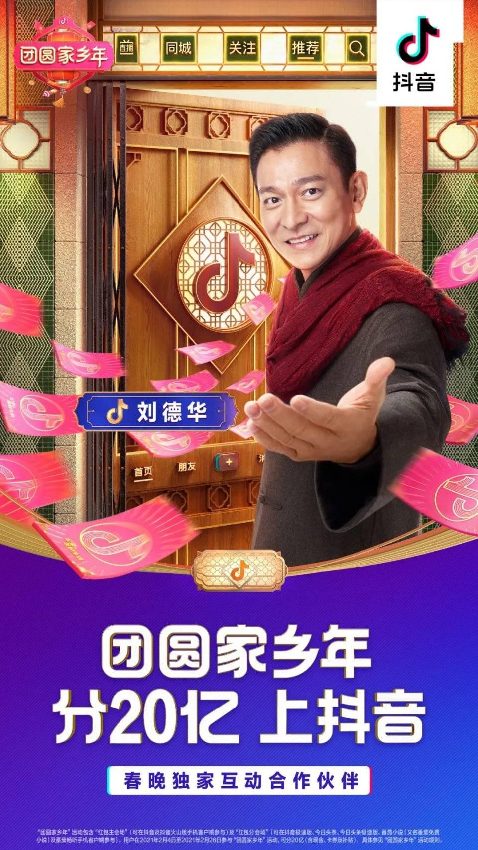 """锁定春节档,颤音正在成为娱乐圈的""""新基础"""""""