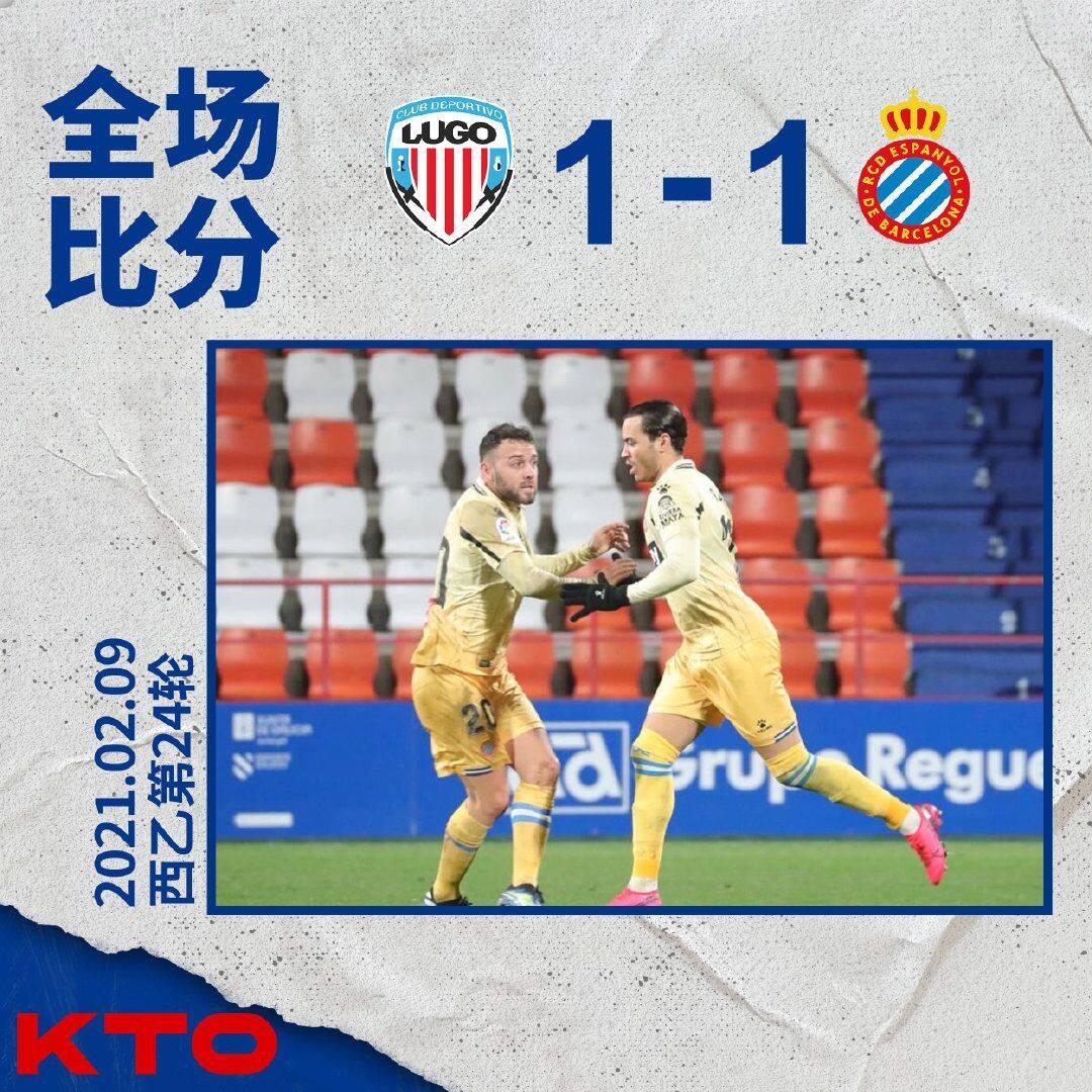 西乙-武磊未出场连续8轮替补 西班牙人1-1四场不胜_卢戈