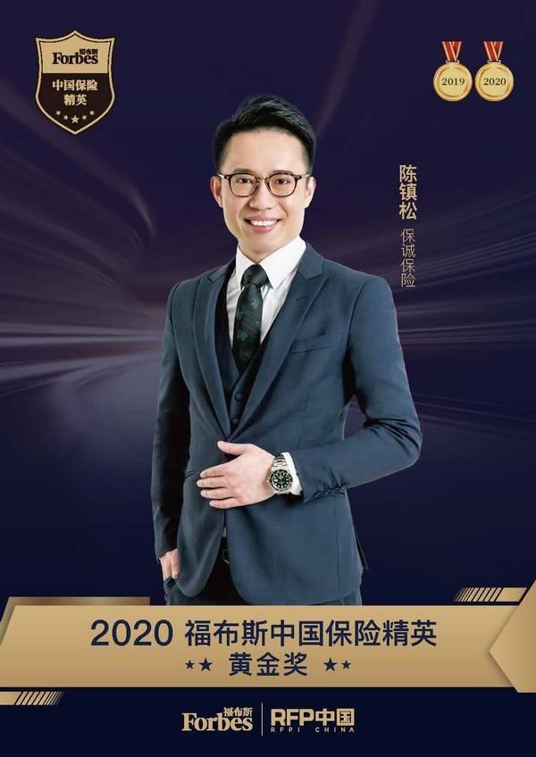 2020福布斯中国保险精英金奖:保诚保险陈