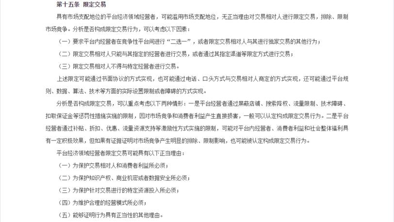 腾讯被举报涉嫌垄断,博泰为五菱开发的软件是否侵权?_微信