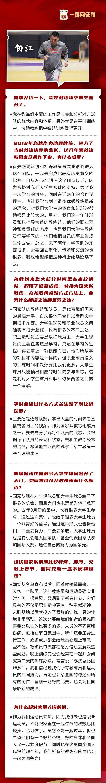 男篮助教白江:国家队大门也永远向大学生球员敞开_国家男篮