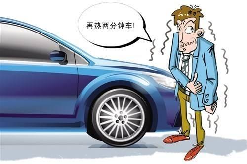 春节假期即将结束,冬季用车指南了解一下