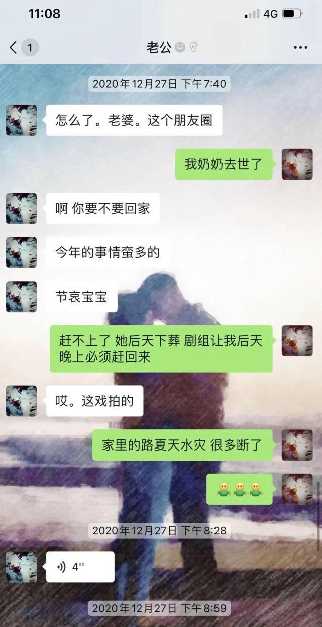 """张芷溪晒聊天记录锤男友金瀚""""出轨"""",信息量巨大,但随后删除了  第9张"""