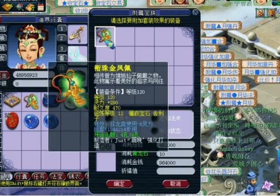 梦幻西游:玩家自己点化套装,事不过三运气爆棚!