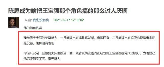 """《唐探3》遭差评!""""树先生""""沦为""""唐仁"""",演技派王宝强被陈思诚用废了?  第18张"""