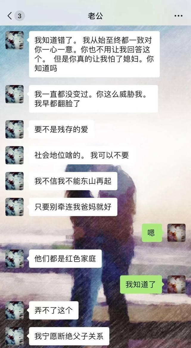 """张芷溪晒聊天记录锤男友金瀚""""出轨"""",信息量巨大,但随后删除了  第21张"""