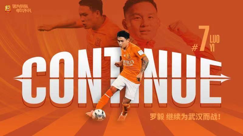 武汉队官宣与罗毅完成续约 将为俱乐部效力10个赛季