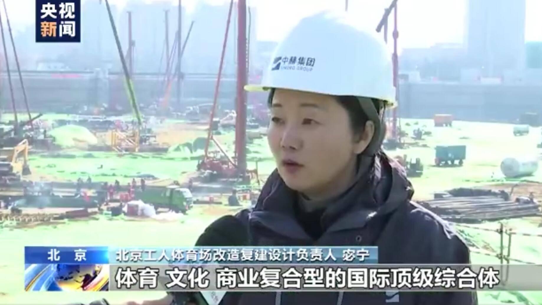 北京工体2022年底全新亮相 负责人:打造国际顶级综合体