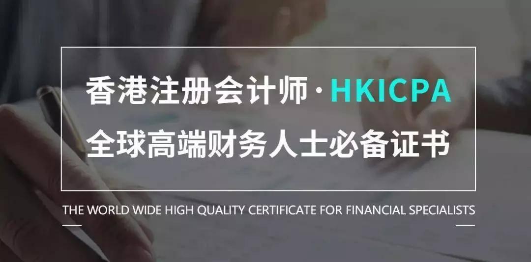 HKICPA教学大纲知识点列表:知识点一目了然,拒绝盲目复习!