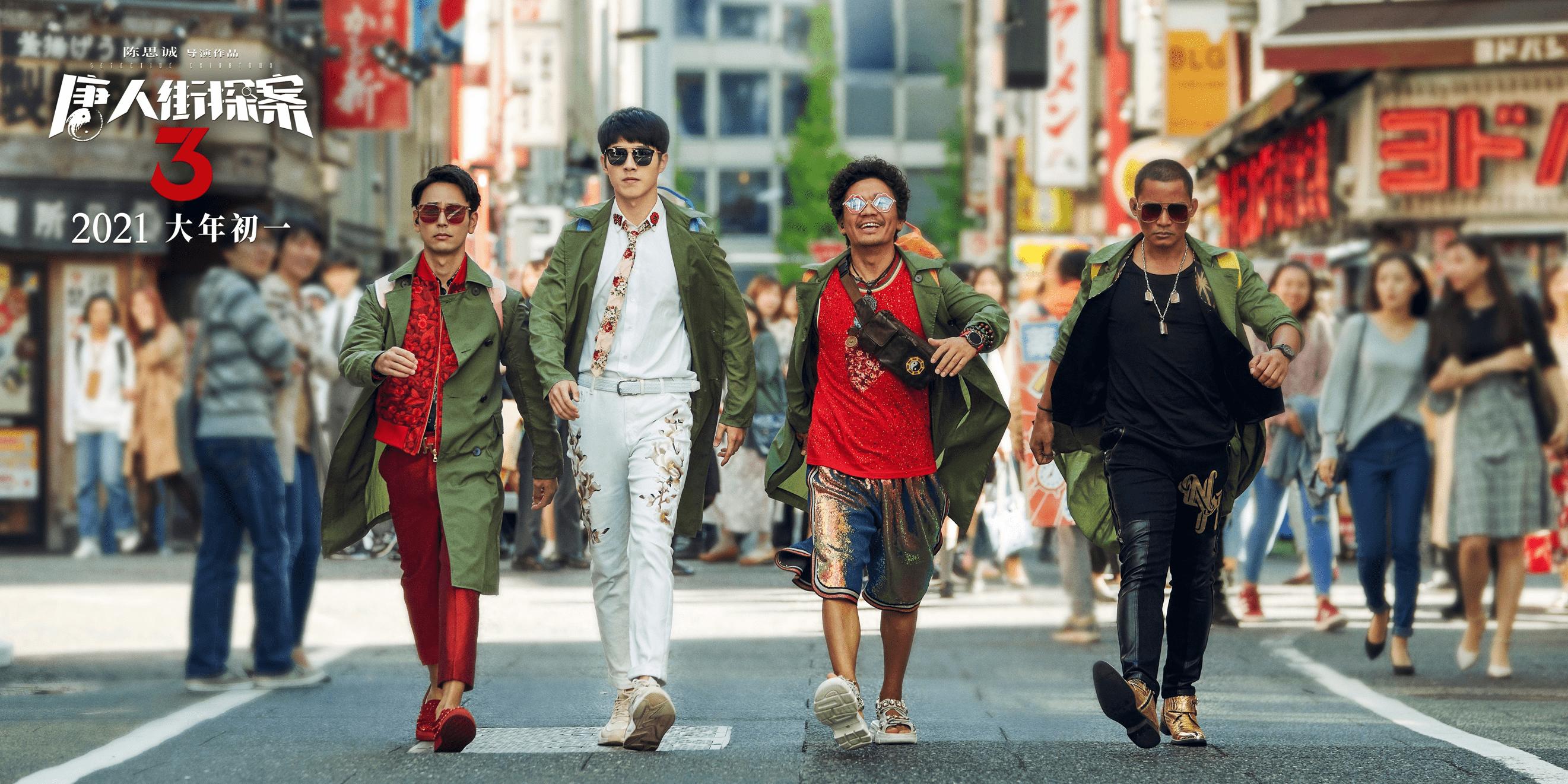 """中国电影""""开门红""""春节档票房破70亿《唐人街探案3》如何抓住了观众?"""