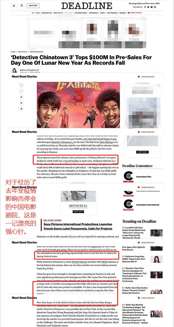 """中国电影市场复苏 外媒热议《唐人街探案3》的带来的""""强心针""""效"""