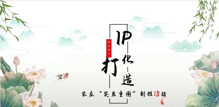 """""""IP化打造——农庄""""突出重围""""制胜18招"""" 连载之一 :农庄为什么IP化打造?"""