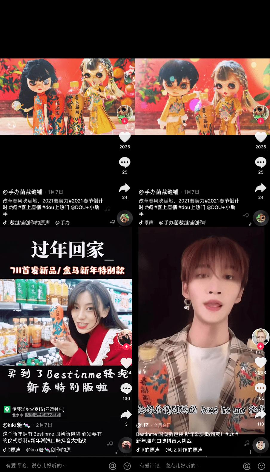 Bestinme喜春系列成新年饮品黑马,首批春节期间上架即售罄