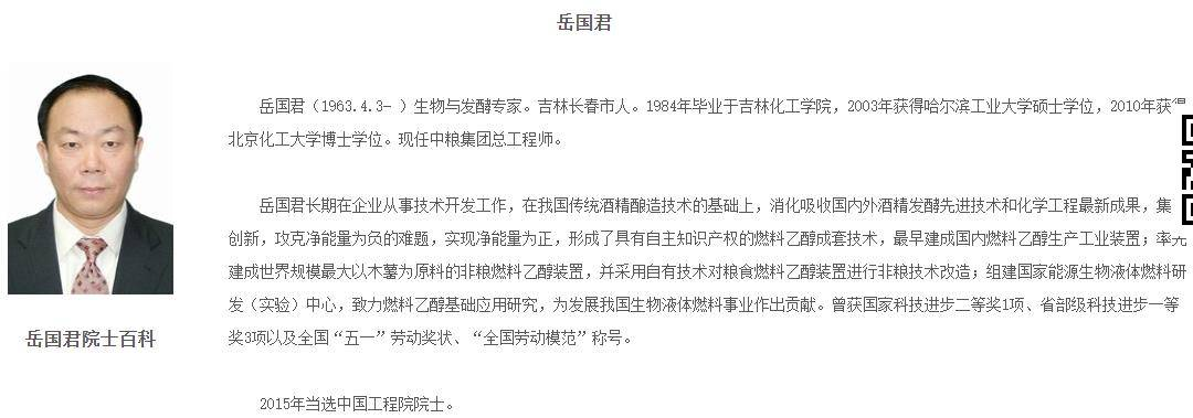 """茅台总工入围院士候选人:专家称""""酒企可以产生院士"""",江南大学原校长已获选  第4张"""