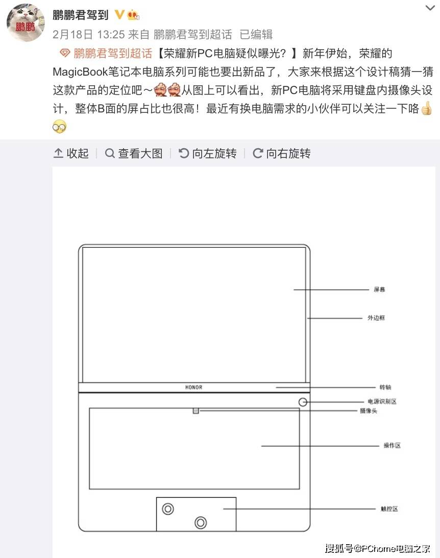 MagicBook将采用全新设计 边框更窄屏占比更高