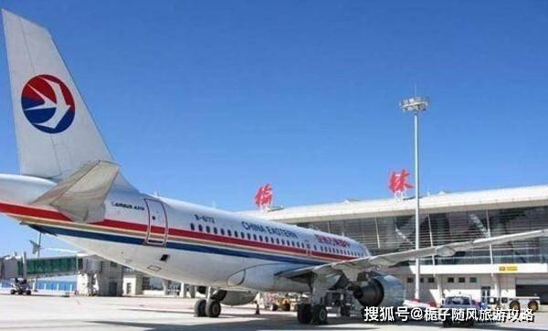 2021年陕西省境内的五座飞机场一览