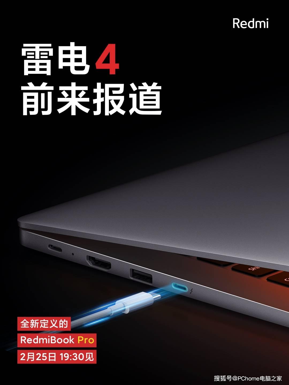小米官方发布消息 RedmiBook Pro将搭载雷电4接口