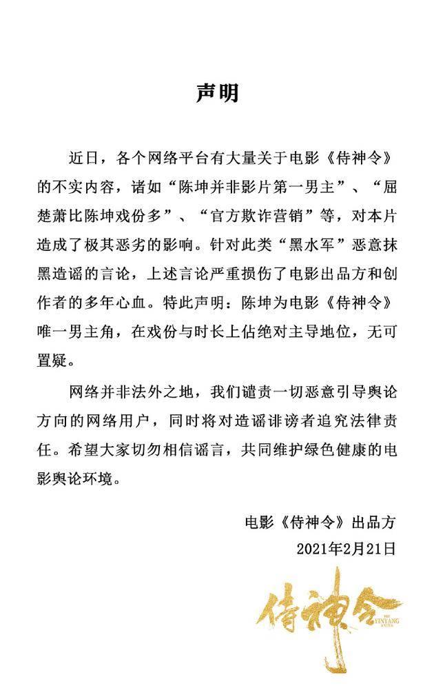 电影《侍神令》发布声明:陈坤为电影唯一男主角 无可置疑