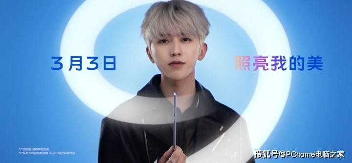 5G轻薄自拍旗舰vivo S9官宣 3月3日正式发布