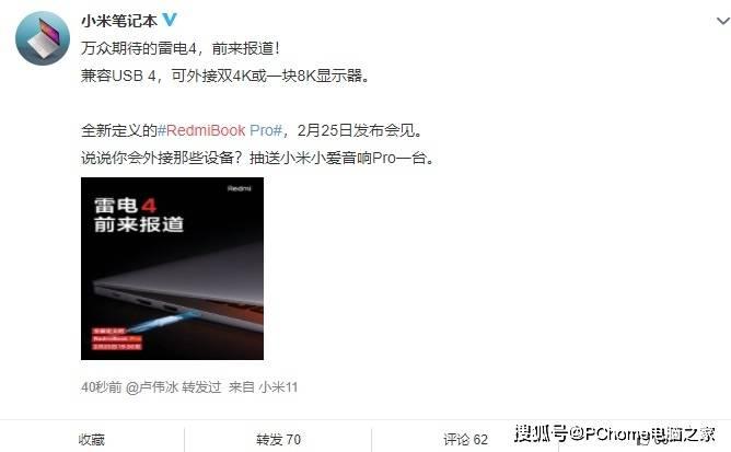 PC鲜辣报:RedmiBook Pro将发 十二代酷睿曝光