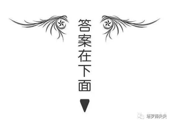 塔罗占卜:默念一个人的名字,占卜TA对你的真心和想法  第5张