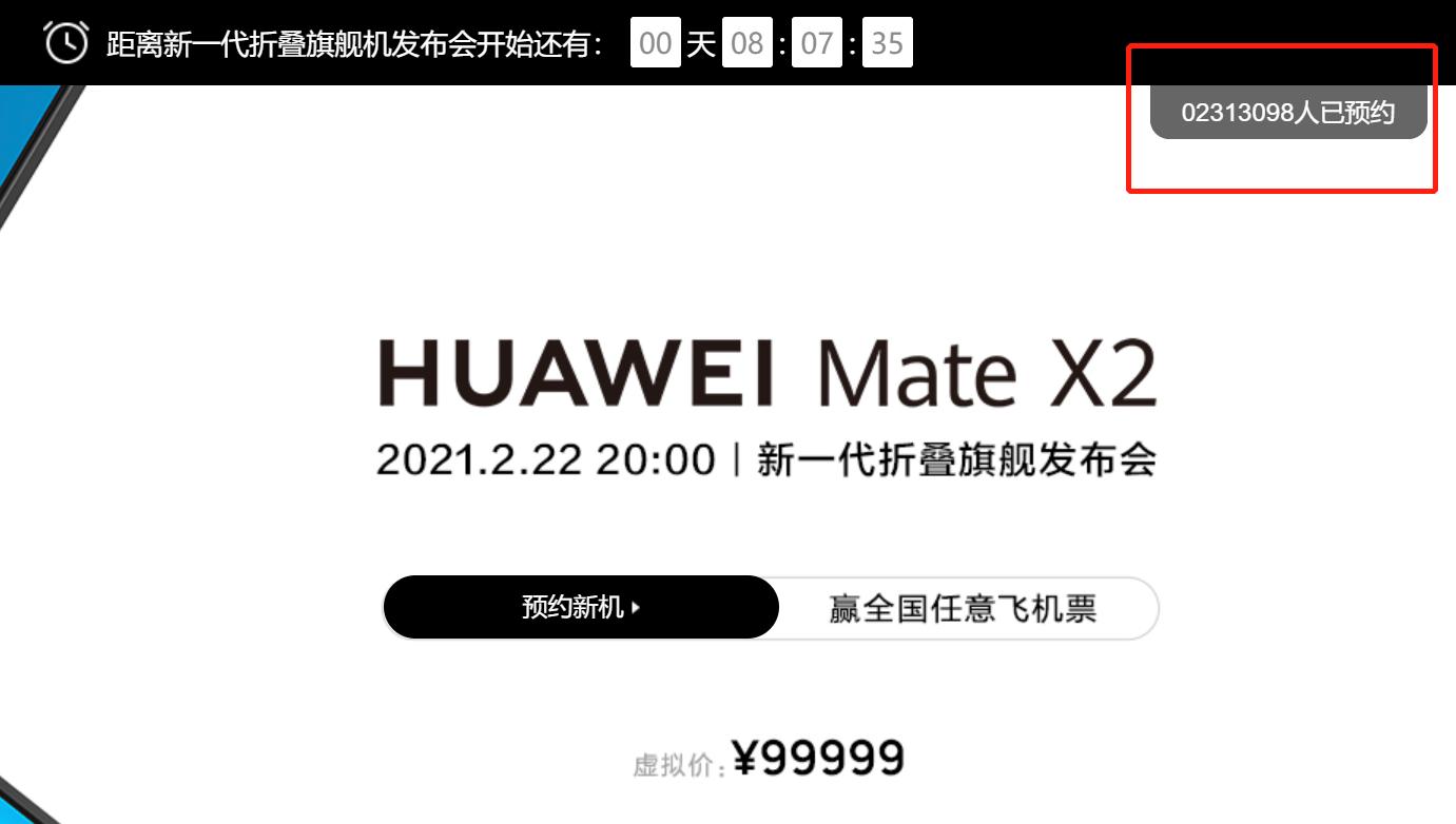 华为Mate X2折叠屏手机今晚发布,官网预约新机人数超230万