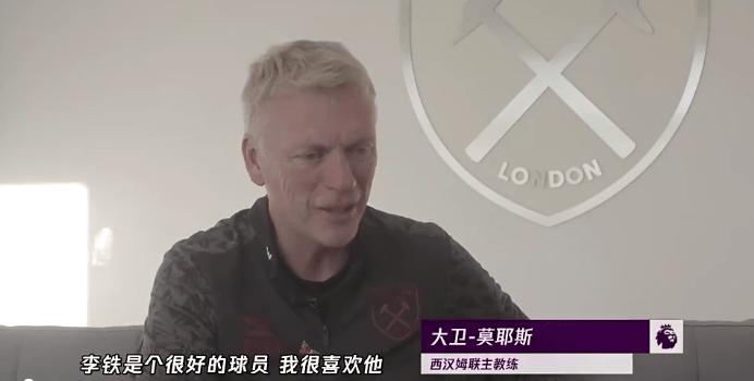 莫耶斯谈李铁:希望他执教国足取得成功 会一直帮助他