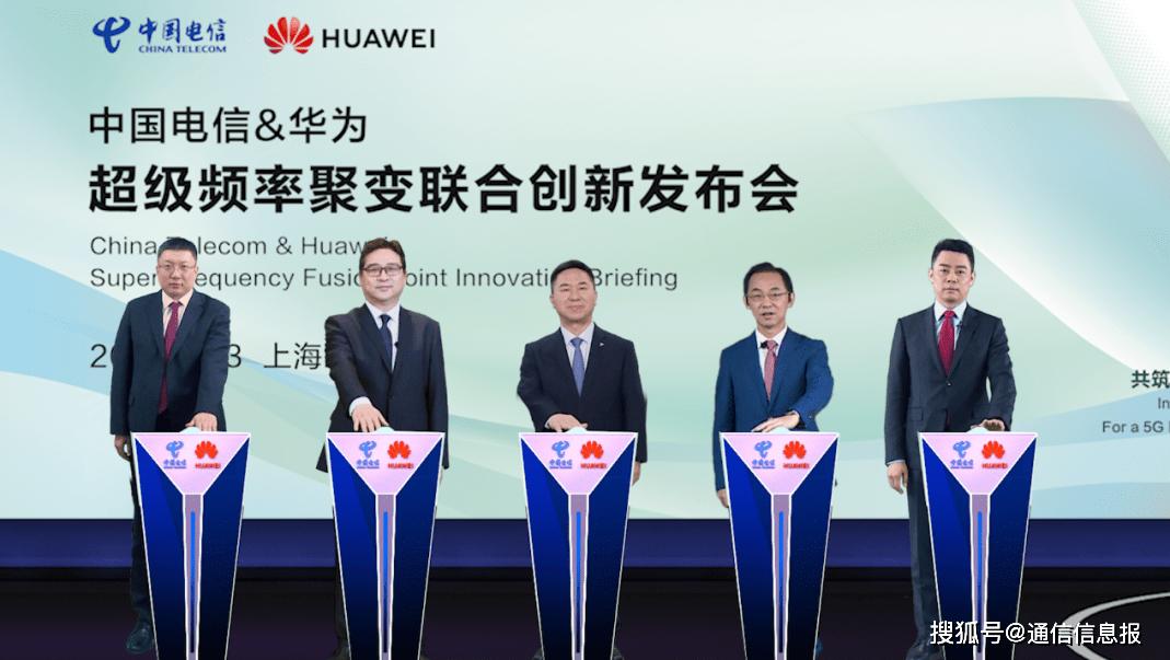 中国电信和华为发布超频融合创新技术