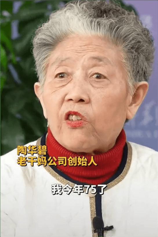 75岁老干妈陶华碧涂口红亮相!猛夸儿子管理好,网友却啪啪打脸