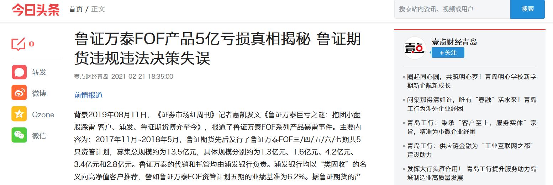 鲁证万泰FOF产品5亿亏损真相揭秘 鲁证期货违规违法决策失误